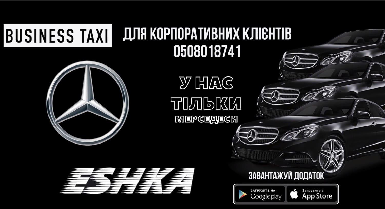 создание рекламного ролика для бизнес такси