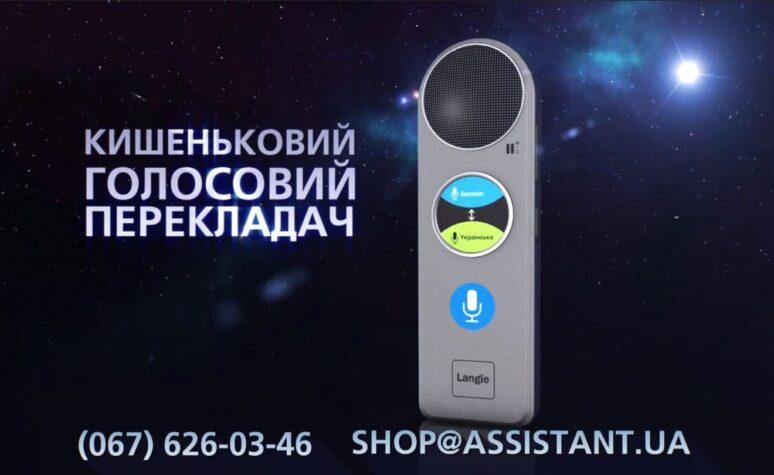 Создание 3D рекламы для переводчика