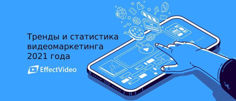 тренды видео маркетинг 2021